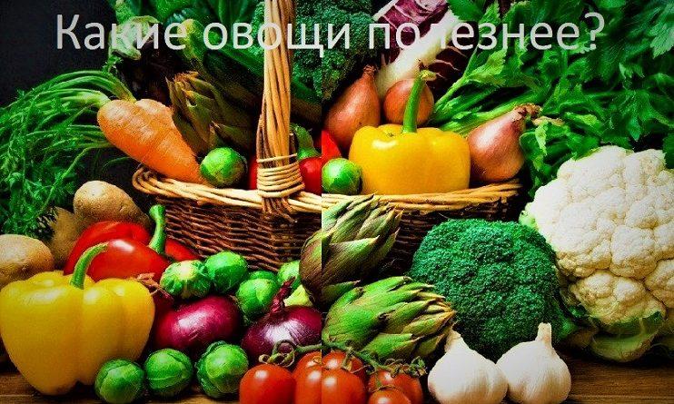 Топ полезных овощей