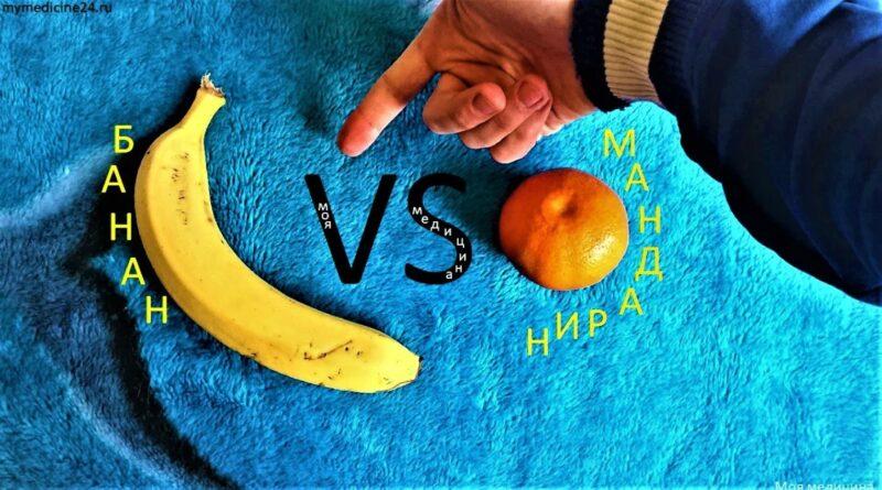 мандарин или банан